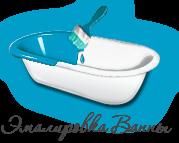 Реставрация и восстановление ванны новым  покрытием эмали